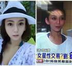 台湾跨境卖淫案38名女星名单曝光:不乏人妻人母