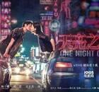《天亮之前》杨子姗饰风尘女 与郭富城上演泰国一夜情
