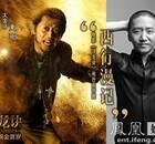 """《寻龙诀》发夏雨MV 郝云演绎""""大金牙""""顽童个性"""