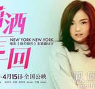 《纽约纽约》主题曲引热议 小天后徐佳莹先声夺人