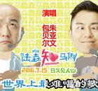 《陆垚知马俐》发布推广曲 彩虹团喊话包贝尔快表白