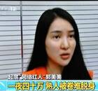 警方查明:郭美美先后60余次往返港澳及周边国家赌博