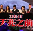 《天亮之前》定档12月4日 杨子姗演风尘女倒贴郭富城