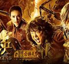 预告:凤凰公映礼《寻龙诀》 乌尔善将携7大主演齐登场