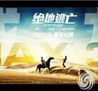 《绝地逃亡》曝IMAX海报 成龙与约翰尼身陷蒙古大漠