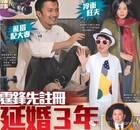 港媒曝谢霆锋延后与王菲婚期3年 私密原因曝光