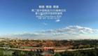 第二届中国制造2025高峰论坛