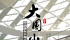 """《大国小鲜》:中国酒何以搬上""""带路""""餐桌"""