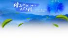 """""""诗画浙江 美丽乡村""""乡+系列活动启动仪式"""
