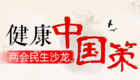 健康中国策,凤凰两会民生沙龙