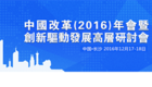 中国改革年会暨创新驱动发展高层研讨会