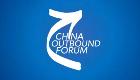 【活动预告】第二届中国企业全球化论坛