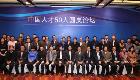 【CCG】中国人才50人圆桌论坛  聚焦人才发展大战略