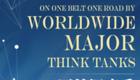 【印度智库】新丝绸之路是为了建立一个公正的世界秩序吗?