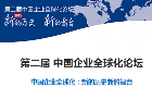 第二届中国企业全球化论坛