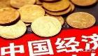 国务院核心智囊:中国经济的希望在哪里?