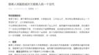广东一医院3新生儿感染死亡 医院:官方已介入调查