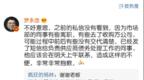 羅永浩回應小米前員工追債:已讓同事處理