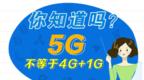 """一圖了解中國移動""""5G+計劃"""""""