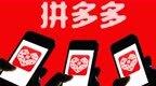 """三季度净亏23亿,黄峥说""""百亿补贴""""将继续"""
