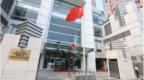 香港中联办回应全国人大会议涉港议程