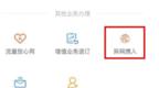 中国联通手机营业厅上线异网携入功能