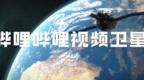 哔哩哔哩回应卫星发射失利:发射计划不会停止