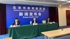 进一步加大多校划片力度 2021年北京市义务教育入学工作安排发布