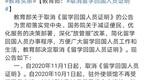 教育部:今年11月1日起取消留学回国人员证明