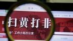 """网传男子直播性侵初中女生 """"扫黄打非""""办已联合公安部开展调查"""