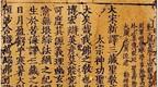 福州开元禅寺刻毗卢大藏经本入藏福建省图书馆