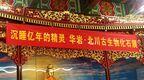 """重庆华岩寺佛教艺术馆""""羌山亿年化石展""""开展"""