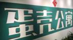 蛋壳公寓关联公司被股权冻结 冻结期三年