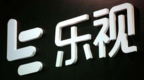 乐视网关联公司再成被执行人 目前名下被执行总金额超216万