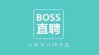 消息称BOSS将赴美IPO 计划融资5亿美元