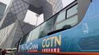 澳洲SBS电视台宣称停播CGTN节目,CGTN回应:我方并未授权SBS转播