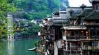湖南湘西:凤凰古城、芙蓉镇、十八洞村等景区暂停接待游客