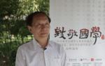 王健:国学研究迎来新时代 亦是迫在眉睫的任务