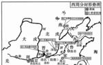 """蔡美彪:何谓""""中华民族""""?应知道这几个特点"""