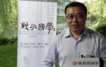 凤凰网总编辑邹明:进入智能时代 文化坚守始终必要