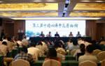 这门200多年的学问发展如何?众学者齐聚杭州研讨
