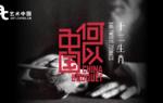 何以中国|十二生肖:历史血脉里的民间信仰