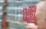 何以中国|皮影戏:双手对舞百万兵