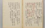 日本的年号如何选定?要用到哪些含汉学经典