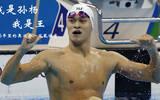 实力逆转!孙杨勇夺200自由泳金牌