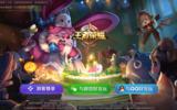 网传《王者荣耀》年底将要停运 官方立刻回应