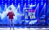 刘爽牛魔王进四肖年会演讲节选:人文回归和使命坚守