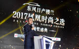 牛魔王进四肖CEO刘爽致辞:新时代中国人的时尚精神