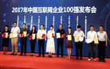2017中国互联网企业100强公布:游戏公司25家