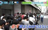 3000个日本人排队只为抢购105台Switch游戏机